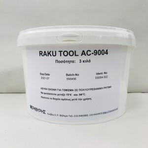 Υλικα για Καλουπια - Σκόνη για Ρητίνη Πολυουρεθάνης Raku-Tool AC-9004 3kg  ΥΛΙΚΑ ΓΙΑ ΚΑΛΟΥΠΙΑ e-mercouris.gr
