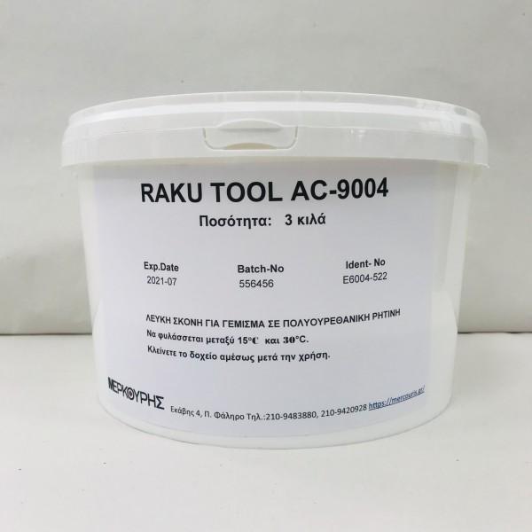 Σκόνη για Ρητίνη Πολυουρεθάνης Raku-Tool AC-9004 3kg  ΥΛΙΚΑ ΓΙΑ ΚΑΛΟΥΠΙΑ Προϊόντα Υψηλής Τεχνολογίας - e-mercouris.gr